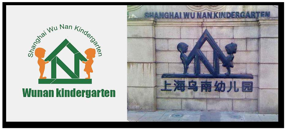 exemple-logo-design-raté-shangai-wu-nan-kindergarten